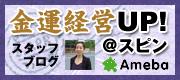 金運経営UP!スタッフブログ